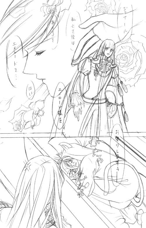 「エスメラディンの吸血鬼」リメイク版ネー_003