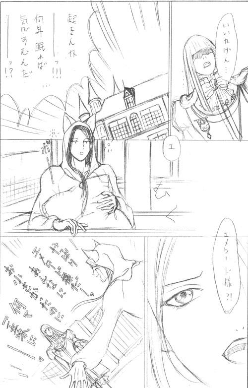 「エスメラディンの吸血鬼」リメイク版ネー_004