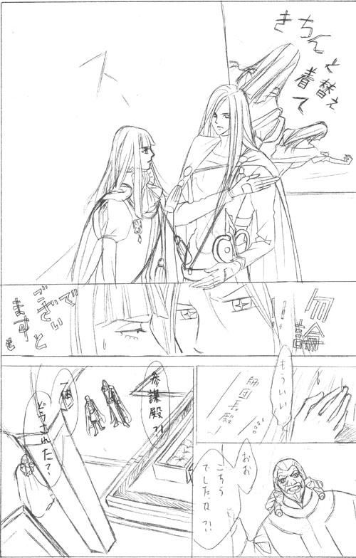 「エスメラディンの吸血鬼」リメイク版ネー_006