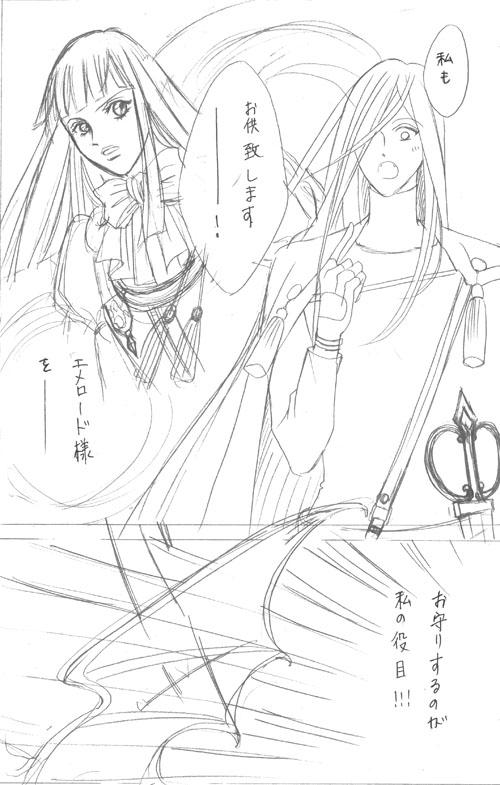 「エスメラディンの吸血鬼」リメイク版ネー_008