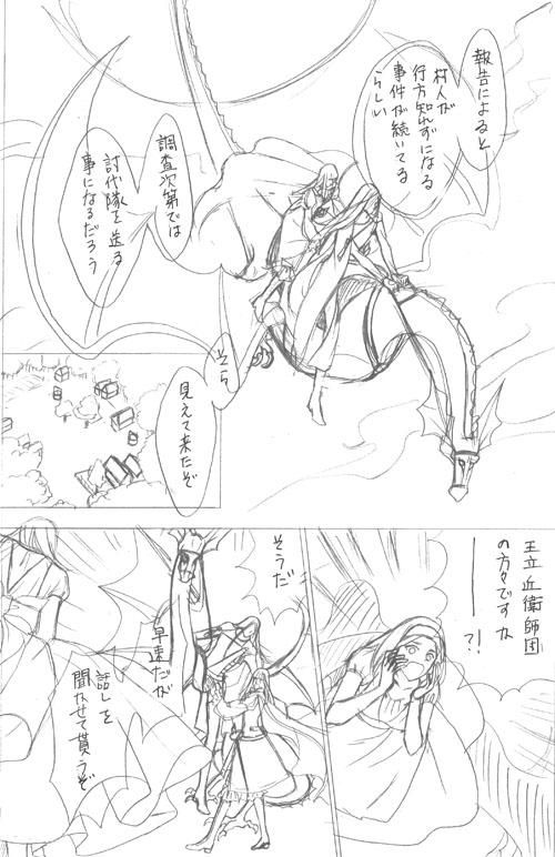 「エスメラディンの吸血鬼」リメイク版ネー_009