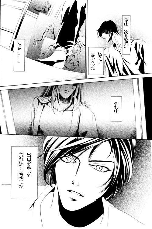 0025秋桜恋伽第1話
