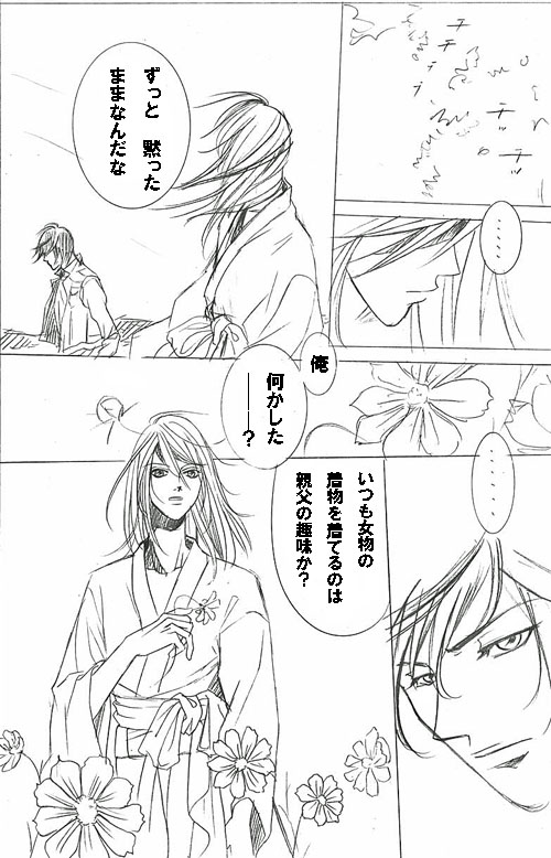 秋桜恋伽2ー0001のコピー