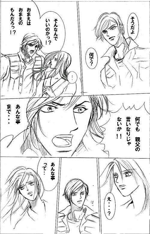 秋桜恋伽2-0002のコピー