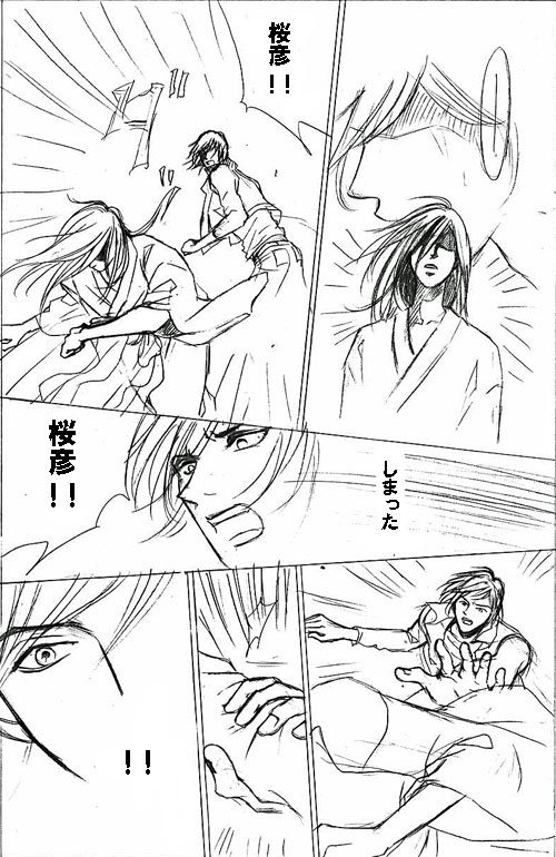 秋桜恋伽2ー0003