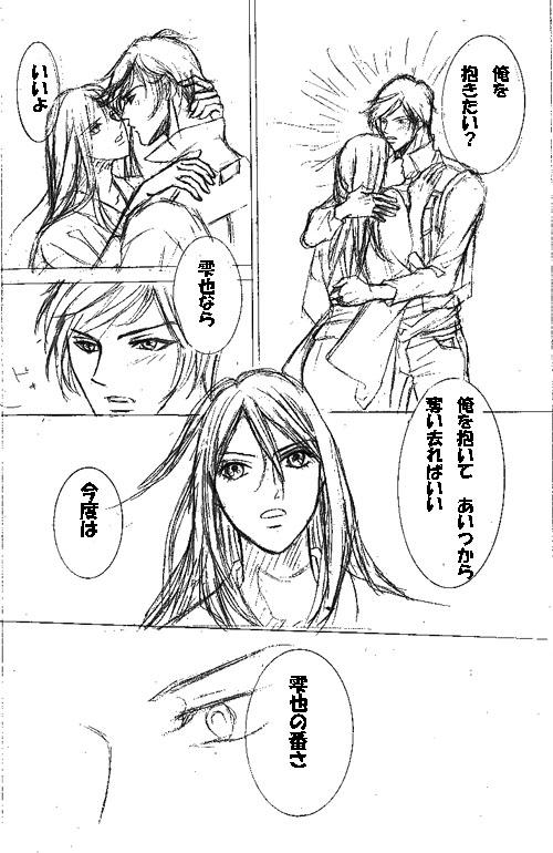 秋桜恋伽2-0006