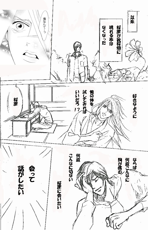 秋桜恋伽2-0008