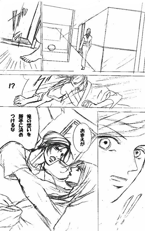 秋桜恋伽2-0009