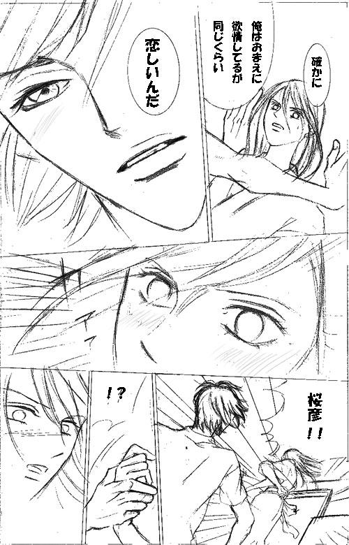 秋桜恋伽2-0010