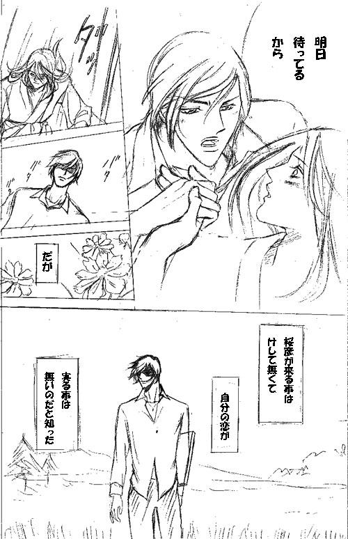 秋桜恋伽2-0011
