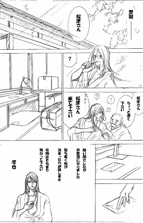 秋桜恋伽2-0015