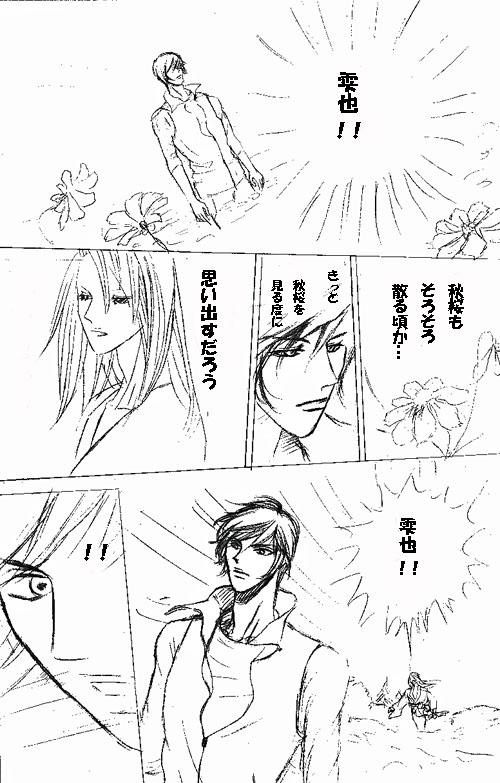 秋桜恋伽2-0016
