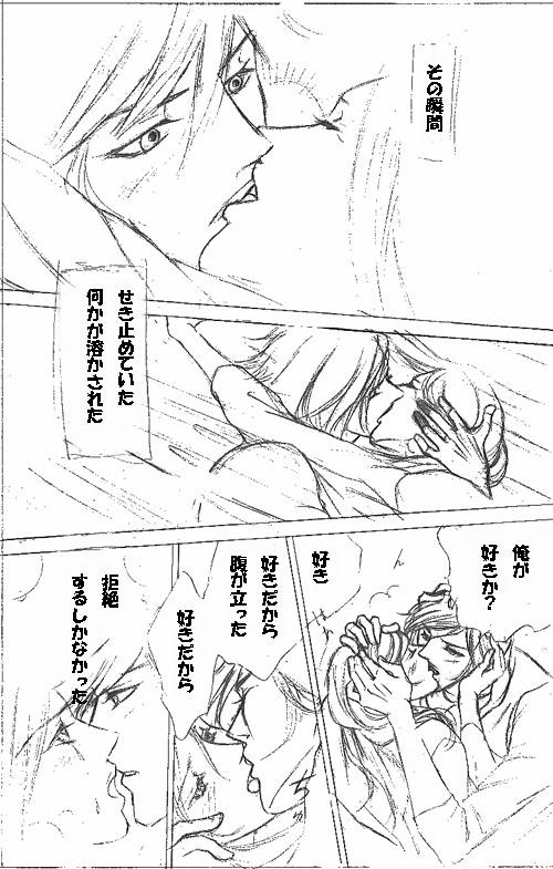 秋桜恋伽2-0018