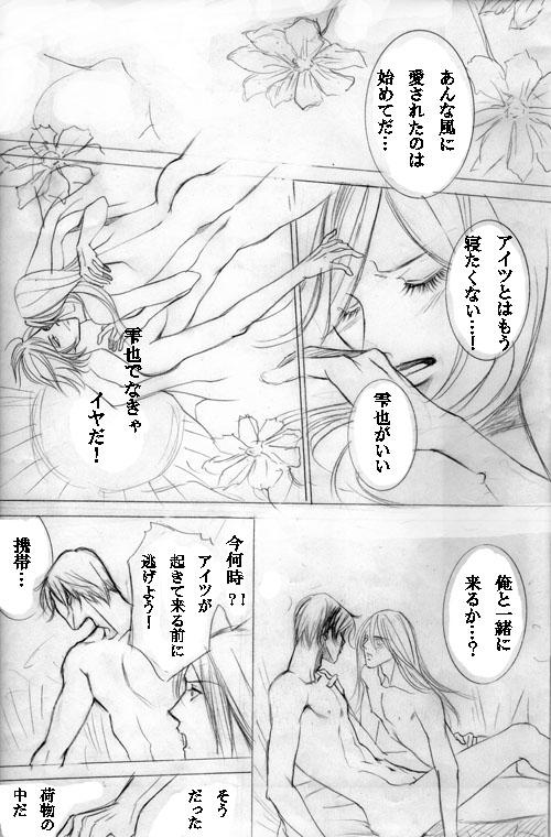 秋桜恋伽第3話001のコピー