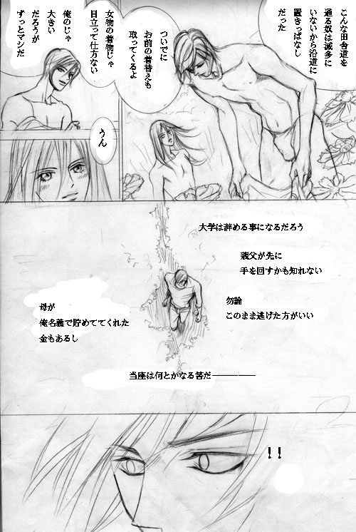 秋桜恋伽第3話002のコピー