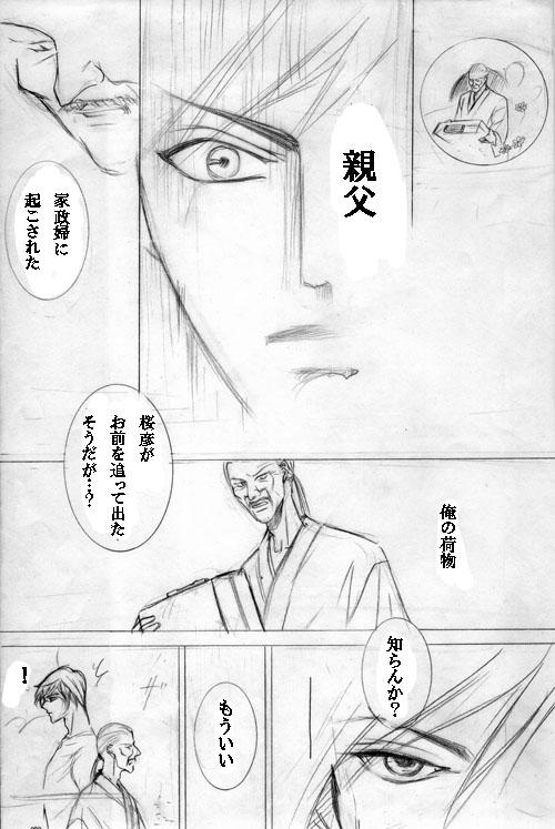 秋桜恋伽第3話003のコピー