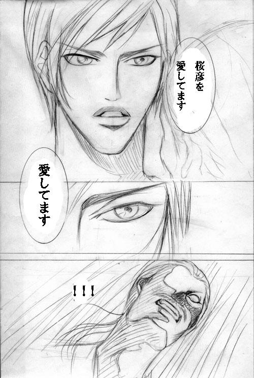 秋桜恋伽第3話005のコピー