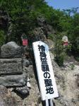 捨身ヶ嶽禅定の聖地