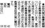 06114_朝日世論調査-教育基本法