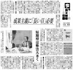 060723_日経_成果主義