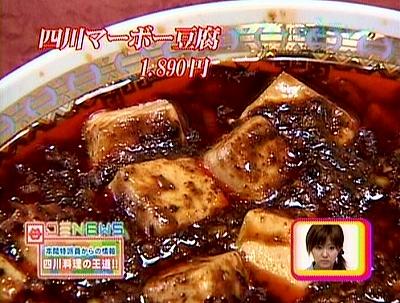 景徳鎮マーボー豆腐