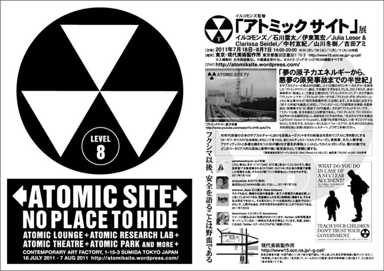 atomic-site.jpg