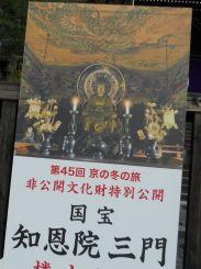 高台寺・知恩院20110311 029_245