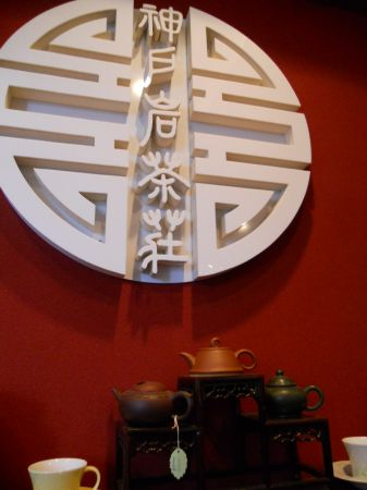 神戸森村泰昌展・薬膳粥20110406 018_450