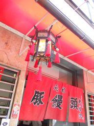 神戸食べ歩き20110623 007_256
