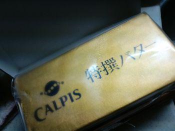 カルピスバター20110807 02_350