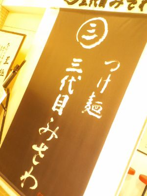 天王寺つけ麺7_400
