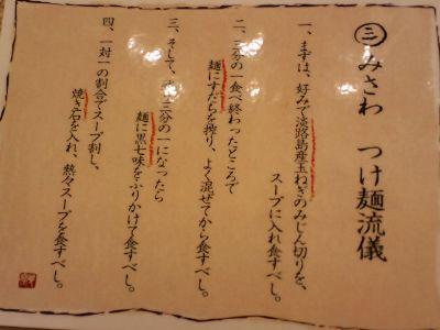 天王寺つけ麺8_400