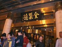 北京ダック有名店