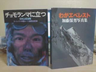 加藤保男写真集「わがエベレスト...