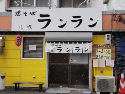 お店外観@焼きそばランランさん
