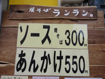 安っ!@焼きそばランランさん