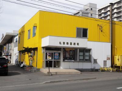札幌映画劇場