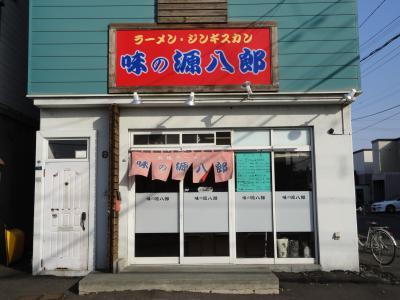 お店外観@味の源八郎さん