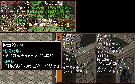 0531王の証書2