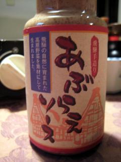 20080108_goma_sosu.jpg