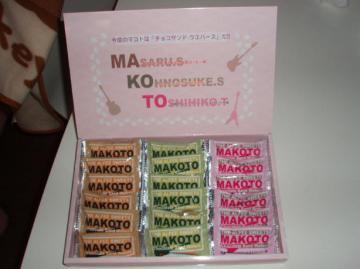 MAKOTO2