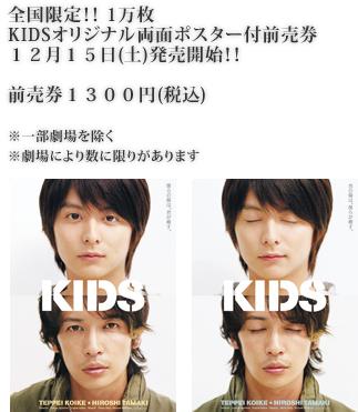 kids-info.jpg