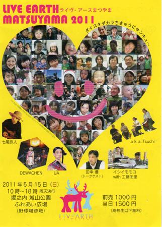 ライブアース松山2011