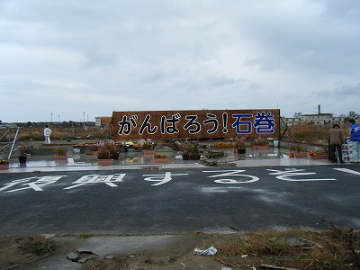 石巻2日目南浜