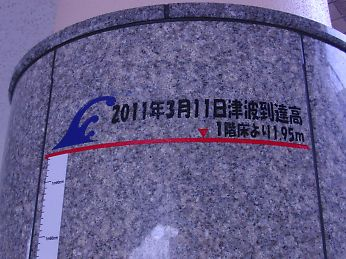 石巻二日目視察-女川病院の津波の線