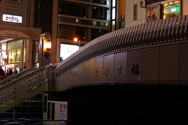 新ひっかけ橋