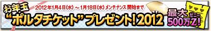お年玉「ポルタチケット」プレゼント!2012