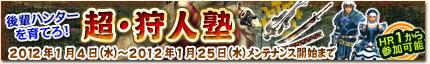 ゲーム内イベント「超・狩人塾」