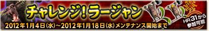 ゲーム内イベント「チャレンジ!ラージャン