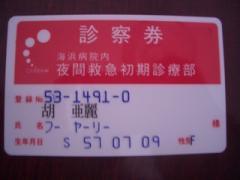 中国生活おもしろ珍道中138(2)